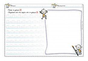 Γράφω το Π,π και ζωγραφίζω - Φύλλο εργασίας