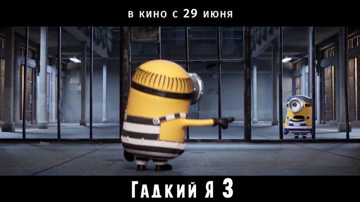 Когда друзья в полосочку, а небо в клеточку. #ГадкийЯ3  В #кино с 29 июня #фильмы #премьеры #UniversalRussia #миньоны