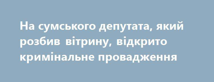 """На сумського депутата, який розбив вітрину, відкрито кримінальне провадження http://sumypost.com/sumynews/politika/na-sumskogo-deputata-yakij-rozbiv-vitrinu-vidkrito-kriminalne-provadzhennya/  Мова йде про депутата Сумської міської ради Володимира Чепіка. Вночі 3 вересня він розбив вітринукафе """"Бістро"""", що знаходиться на вул. Набережній р.Стрілки. На місце події..."""