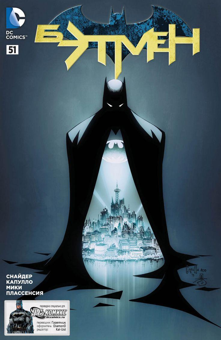 Комиксы Онлайн - Бэтмен том 2 - # 51 - Страница №1 - Batman vol 2 - # 51