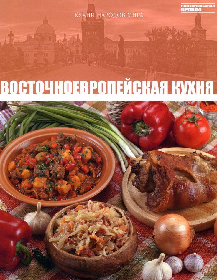 Кухни народов мира . Восточноевропейская кухня