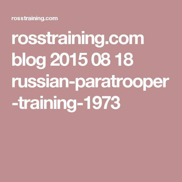 rosstraining.com blog 2015 08 18 russian-paratrooper-training-1973