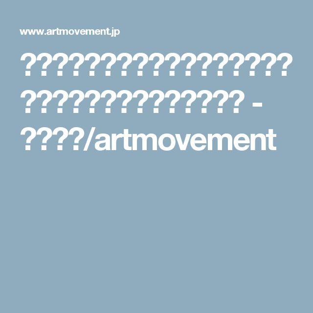 美術教育の発展は国民的な課題 ~美術館の教育普及がめざすもの  - 美術運動/artmovement