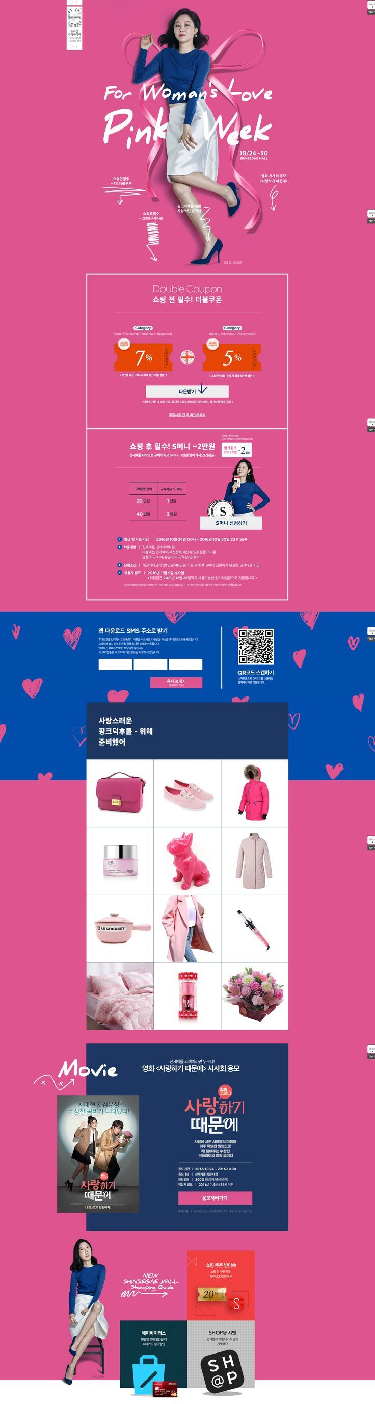 #2016년10월4주차 #ssg닷컴 #핑크 위크 www.ssg.com. If you like UX, design, or design thinking, check out theuxblog.com