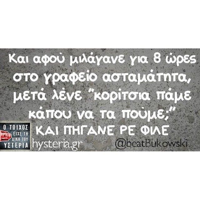 Instagram photo by Ο Τοιχος ΕιχεΤηνΔικηΤουΙστορια • Invalid date at Invalid date