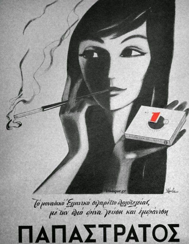 400+ παλιές έντυπες ελληνικές διαφημίσεις
