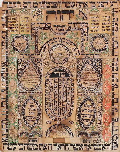 Shiviti Hashem Lenegdi Tamid Jerusalem 1927 Postmodern Orthodoxy Amulettes Monnaie Ancienne Religieuse