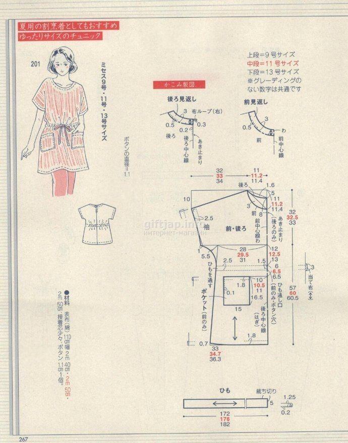 giftjap.info - Интернет-магазин   Japanese book and magazine handicrafts - Lady Boutique 2016-08