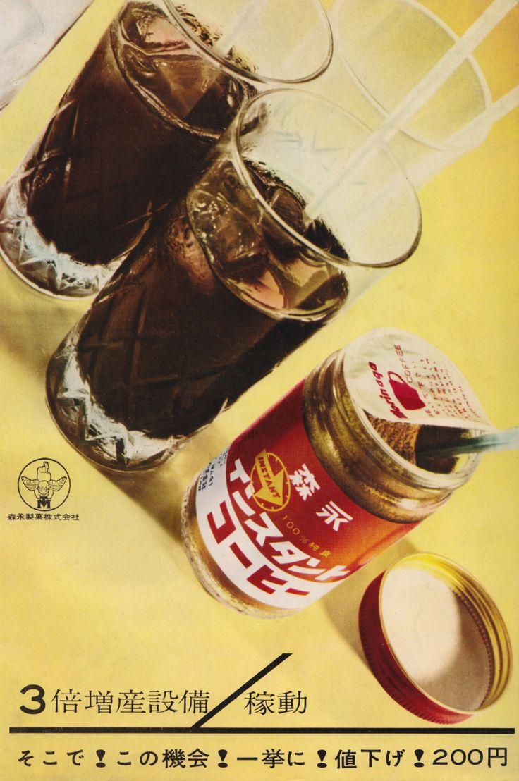 1961 森永インスタントコーヒー 200円
