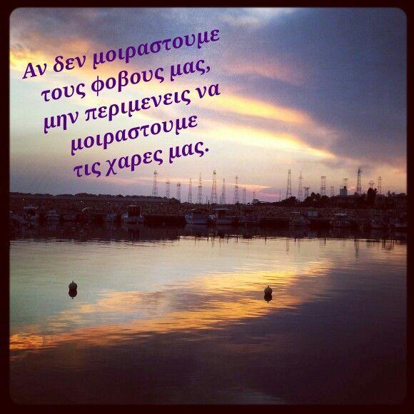 """Greek quote, """"an den mirastume tous fovous mas, min perimenis na mirastume tis xares mas"""""""
