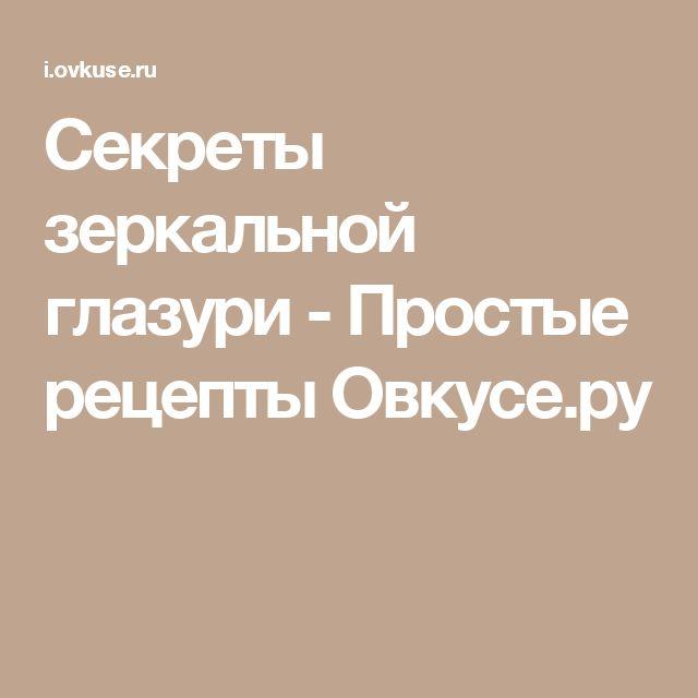 Секреты зеркальной глазури - Простые рецепты Овкусе.ру