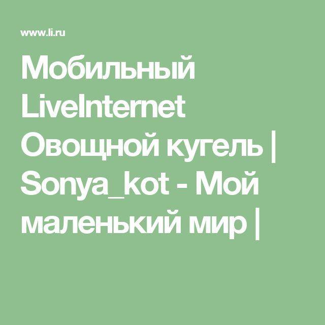 Мобильный LiveInternet Овощной кугель   Sonya_kot - Мой маленький мир  