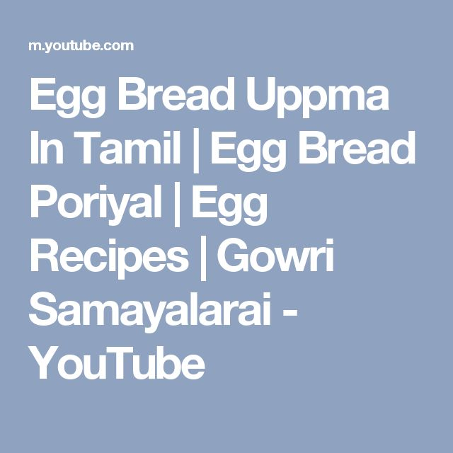 Egg Bread Uppma In Tamil | Egg Bread Poriyal | Egg Recipes | Gowri Samayalarai - YouTube