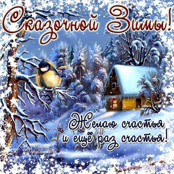 Открытка с праздником зимы