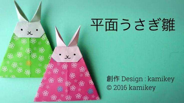 折り紙でひな人形★平面うさぎ雛 Origami Bunny Hina Doll(plane)