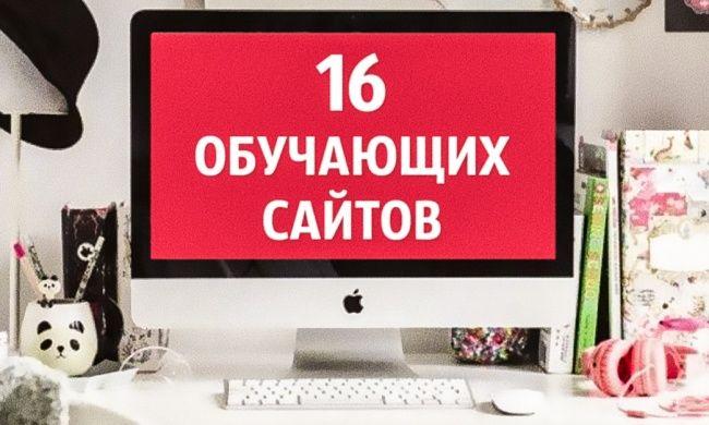 16отличных сайтов, которые научат новому . Покупай брендовую одежду и обувь по купонам с vanlov.ru