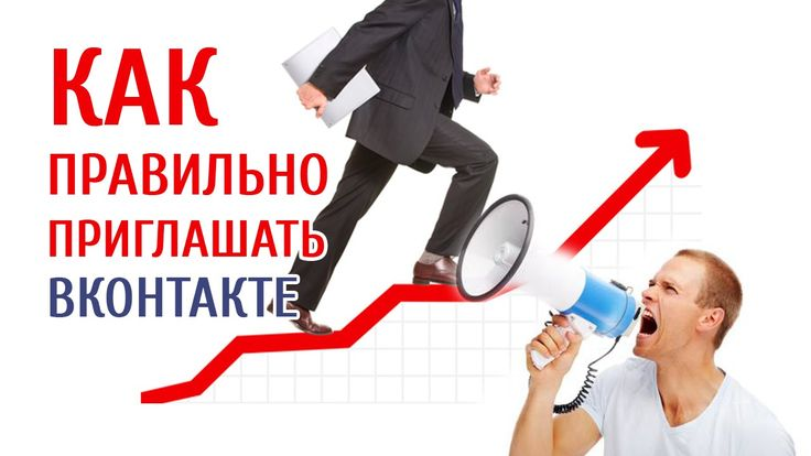 Как правильно приглашать людей ВКонтакте