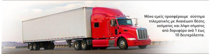 Ελεγχος Όχημάτων, Διαχείριση  Όχημάτων, Εντοπισμός Όχημάτων.  Mόνο εμείς σας προσφέρουμε Ανανέωση θέσης ανά 1 έως 10 δευτερόλεπτα.Χρωματική απεικόνιση ταχύτητας του οχήματος σε πραγματικό χρόνο.Απεικόνιση συμπεριφοράς οδηγών σε πραγματικό χρόνο.Σύστημα αξιολόγησης οδικής συμπεριφοράς και εκπαίδευσης οδηγών.Δυνατότητα χρήσης εναλλακτικών χαρτών.Δωρεάν αναβαθμίσεις συστήματος.Ασύρματη συσκευή εντοπισμού Ηλιακή συσκευή εντοπισμού και άλλα πολλά.