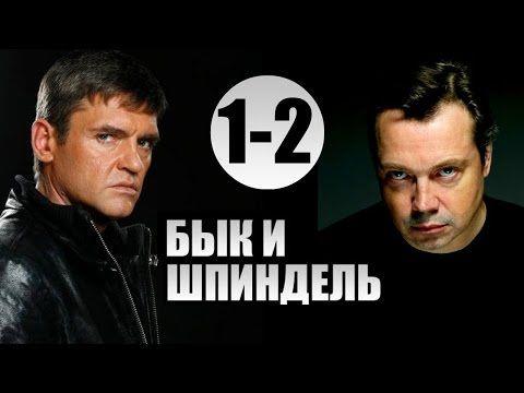 Бык и Шпиндель 1-2 серии (2015) 4-серийный детектив комедия фильм сериал - YouTube