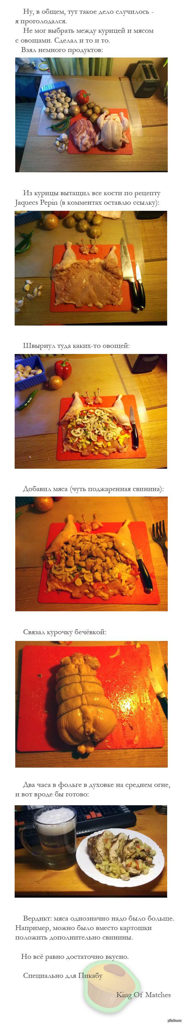 Правильная курица Вкратце: овощи с мясом в мясе