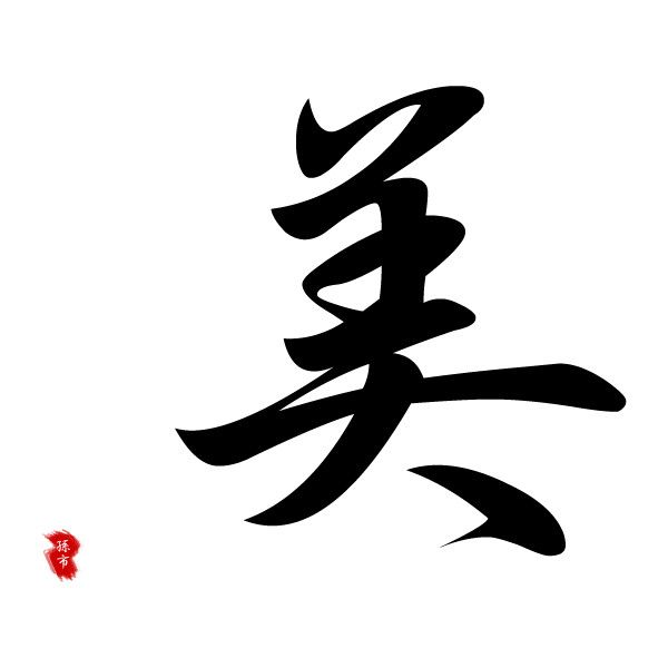 [beauty]in Japanese Kanji calligraphy ❤ liked on Polyvore featuring text, words, fillers, backgrounds, asian, quotes, saying and phrase