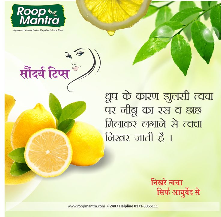 """Roop Mantra Ayurvedic Fairness Cream - Skin Care Tips #Stayhealthywithayurveda Comment, Like & Share the Tips with Everyone.  Now Buy Our Roop Mantra Products Online : www.roopmantra.com 