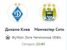 Прямая трансляция: Футбол. ДИНАМО КИЕВ - МАНЧЕСТЕР СИТИ (24.02.2016) - смотреть онлайн