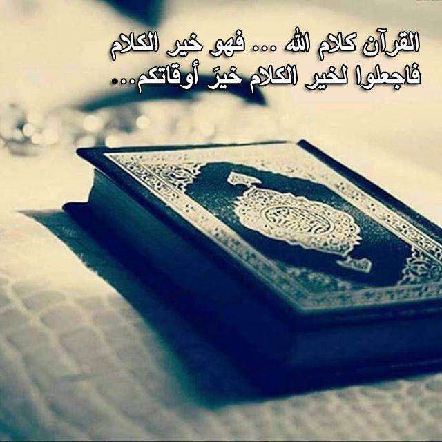 القرآن كلام الله فهو خير الكلام فاجعلوا لخير الكلام خير أوقاتكم Decorative Boxes Decor Home Decor