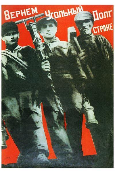314. Советский плакат:  Вернем угольный долг стране