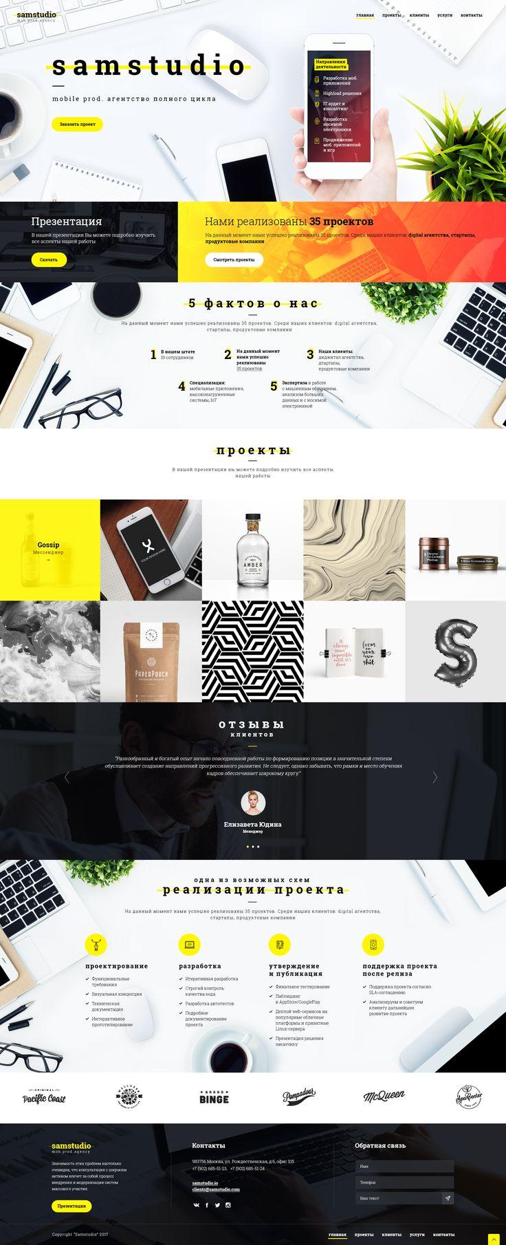 Адаптивный дизайн лендинга для mobile production агентства - Samstudio