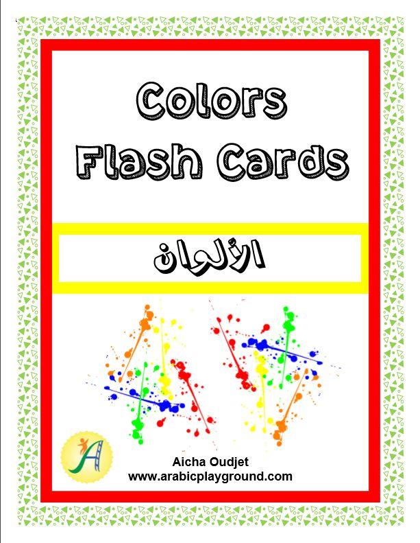 www.arabicplayground.com Colors Flashcards by Arabic Playground