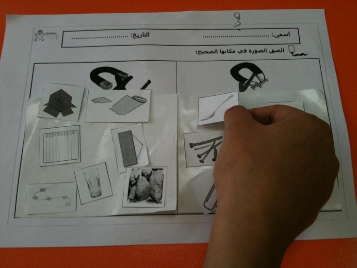 magnet worksheet science pinterest magnets and worksheets. Black Bedroom Furniture Sets. Home Design Ideas