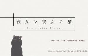 BATCH Kanojo to Kanojo no Neko: Everything Flows Subtitle Indonesia