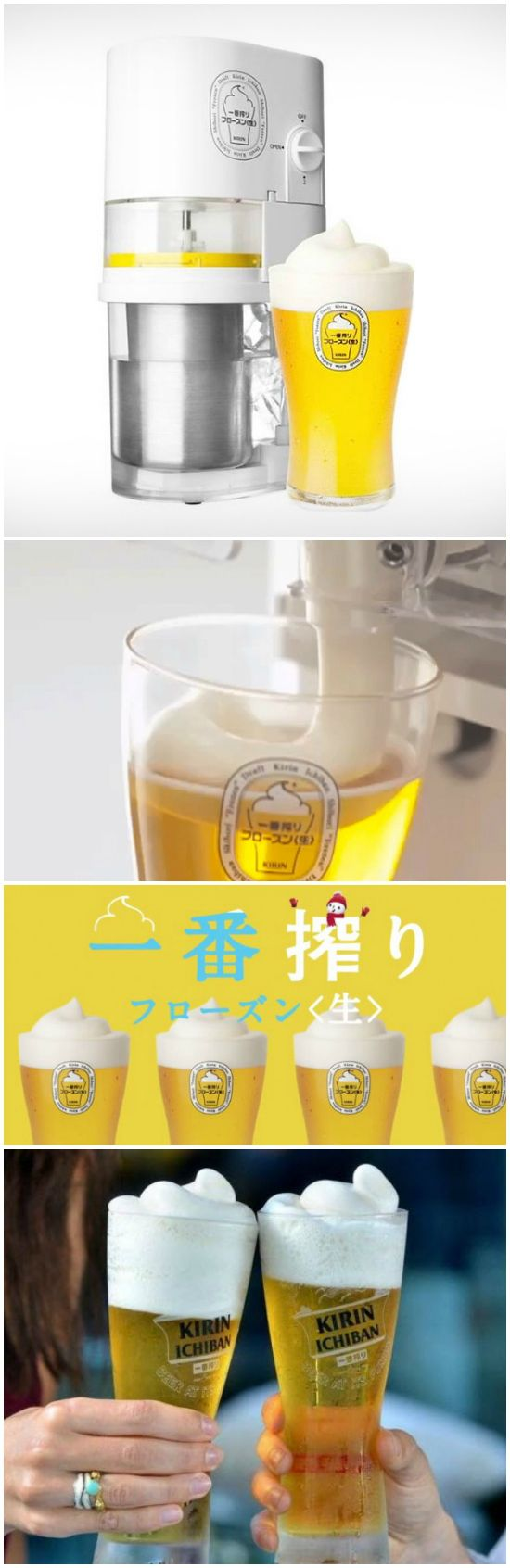 The Kirin Frozen Beer Slushie Maker makes frozen beer. The tiny pieces of ice in the froth will work as a lid that it will keep your beer cold and fizzy.