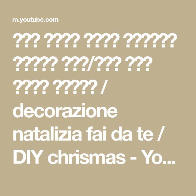 عمل يدوي جميل بخطوات بسيطة جدا عمل فني بورق الفوم Decorazione Natalizia Fai Da Te Diy Chrismas Youtub Fai Da Te Christmas Ornament Crafts Ornament Crafts
