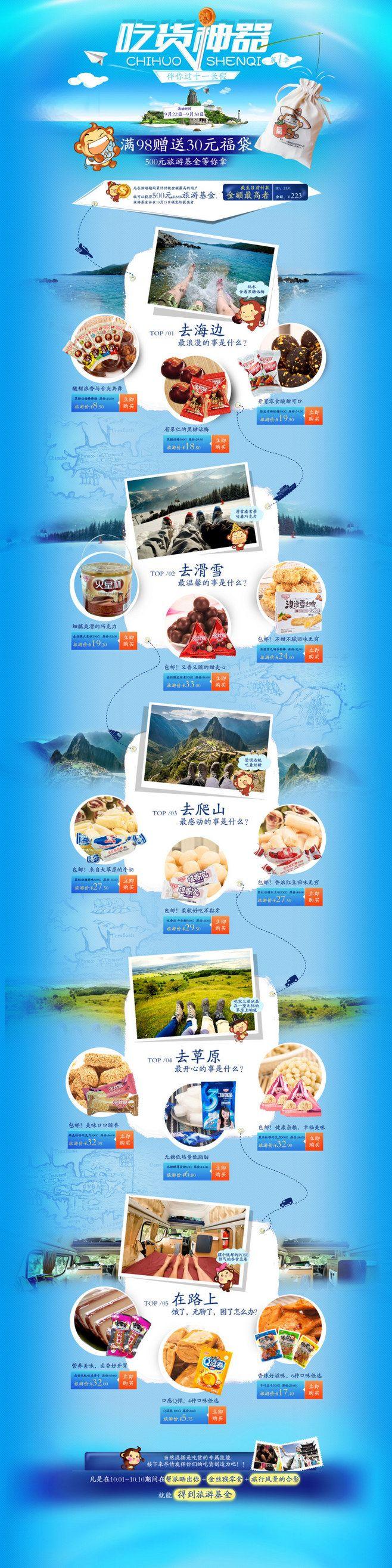 查看《金丝猴旅游活动专题页》原图,原图尺...