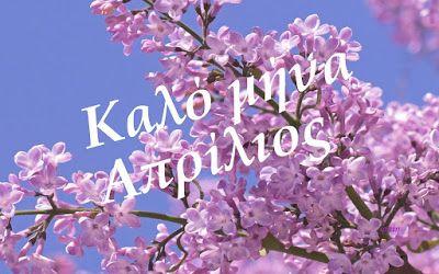 Απρίλιος Καλό Μήνα - Η ΔΙΑΔΡΟΜΗ ®