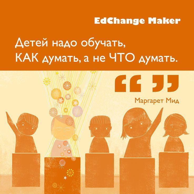 Пересказать ученикам мысли прошлого - дело нехитрое. Давайте научим их генерировать мысли будущего! #вдохновение #цитата #навыки21века #механизмпознания #учитькакучиться #стратегииобучения #метапознание #критическоемышление #творческоемышление #реформаобразования #реформашколы #EdChange #учитель #педагог #воспитатель #обучение #преподавание #педагогика #образование #loveteaching #сознательноеучительство #EdChangeMaker