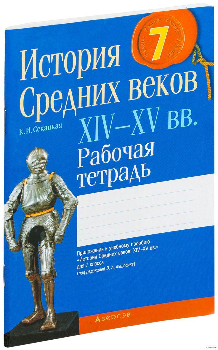 Решебник по истории средних веков 7 класс крижановский