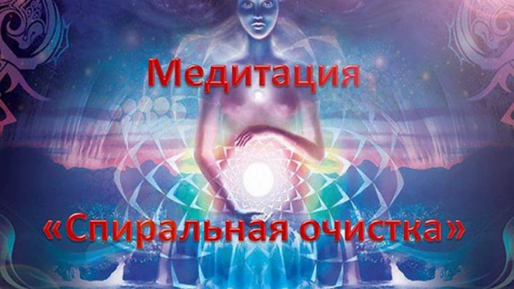 Это замечательная медитация которая позволяет очистить, выровнять наши чакры и настроить на кристальную волну