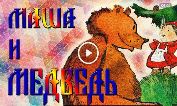 Сказки для детей МАША и МЕДВЕДЬ  Аудиосказки на ночь слушать онлайн