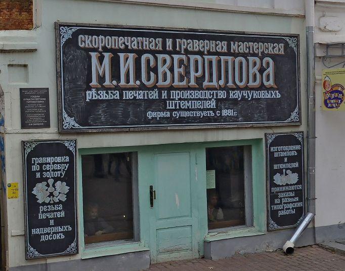 Letters with creme shadow look volumetric. Russia, Nizhny Novgorod.