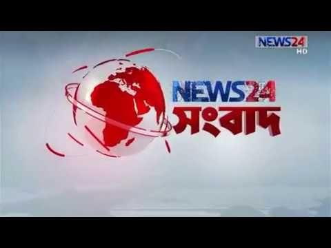Bangla News Today Live 8 December 2017 On News 24 Bangladesh Latest News...