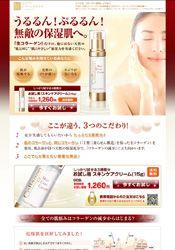 s_うるるん!ぷるるん!無敵の保湿肌へ。|NIPPI COLLAGEN COSMETICS (20111219)