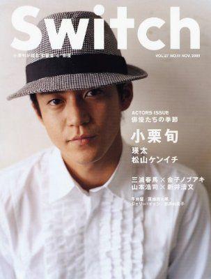 SWITCH vol.27 No.11(スイッチ2009年11月号)表紙・巻頭特集:小栗旬[俳優たちの季節] Shun Oguri