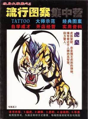 Traumzaubereien: Ein Tattoo und seine Bedeutung