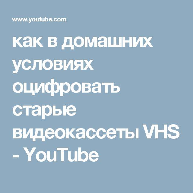 как в домашних условиях оцифровать старые видеокассеты VHS - YouTube