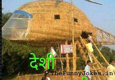 Indian House Amazing Funny
