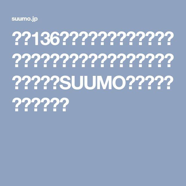 先輩136人の「しまった!ランキング」でわかった、失敗しない間取りのつくり方【SUUMO住まいのお役立ち記事】