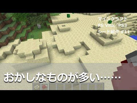 マインクラフト【PS Vita/PS3 おすすめ? シード #11】ちょっとおかしな村 1つなど、なんだか不思議なものが - ハゲじじいクラフト